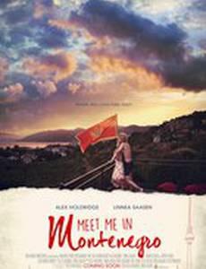 Встретимся в Черногории