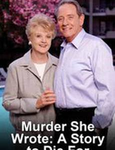 Она написала убийство: История твоей смерти