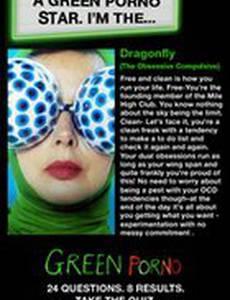 Зеленое порно