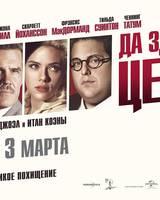 """Постер из фильма """"Да здравствует Цезарь!"""" - 5"""