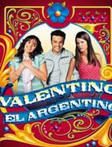 Валентино Аргентинец