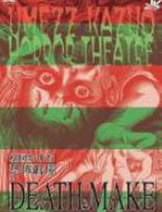 Театр ужасов Кадзуо Умэдзу: Деяние смерти