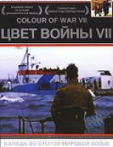 Цвет войны 7: Канада во Второй Мировой войне