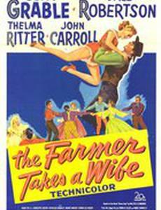 Фермер забирает жену
