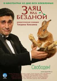 Постер Заяц над бездной