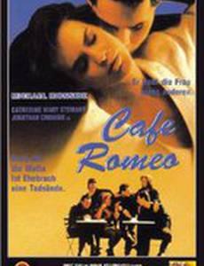 Кафе «Ромео»