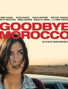 Прощай Марокко