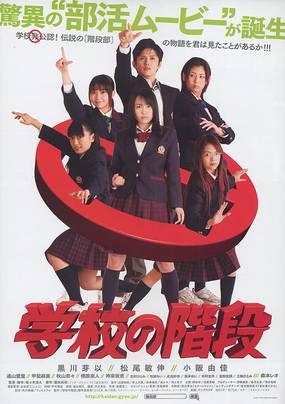 Gakkô no kaidan