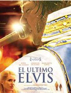 Последний Элвис