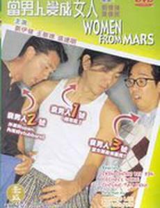 Женщины с Марса