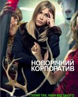 """Постер из фильма """"Новогодний корпоратив"""" - 3"""