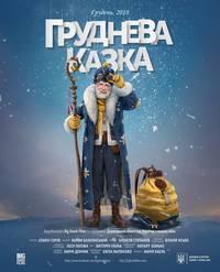 Постер Декабрьская сказка или Приключения Святого Николая