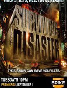 Выжить в катастрофе