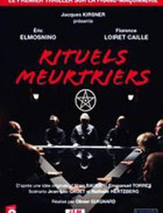 Ритуальные убийства