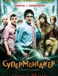 """Постер из фильма """"Суперменеджер, или Мотыга судьбы"""" - 1"""