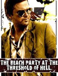 Пляжная вечеринка на пороге Ада