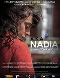 Надя – временное имя