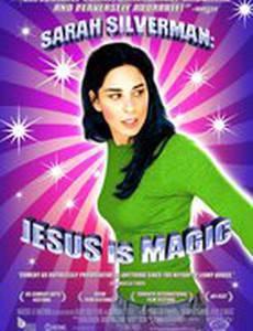 Сара Сильверман: Иисус – это чудо