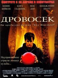 Постер Дровосек