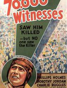 70 000 свидетелей