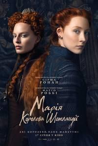 Постер Мария – королева Шотландии
