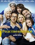 """Постер из фильма """"От семьи не убежишь"""" - 1"""