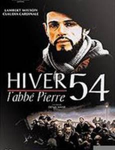 Зима 54, аббат Пьер