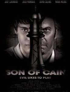 Сын Каина
