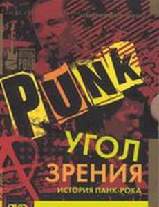 Угол зрения: История панк-рока
