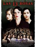 """Постер из фильма """"13 роз"""" - 1"""