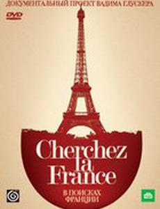 В поисках Франции