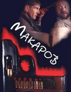 Макаров