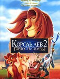 Король Лев 2: Гордость Симбы (видео)