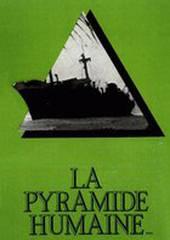 Человеческая пирамида