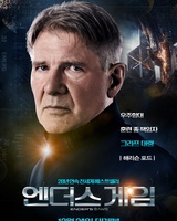 """Постер из фильма """"Игра Эндера"""" - 6"""
