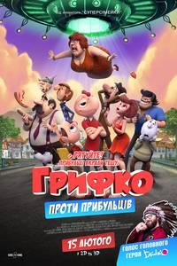 Постер Грифко против пришельцев