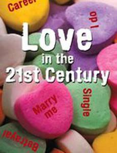 Любовь в 21 веке