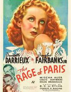 Гнев Парижа