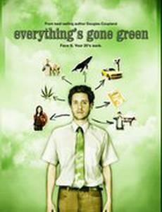 Все вокруг позеленело