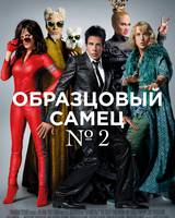 """Постер из фильма """"Образцовый самец2"""" - 6"""