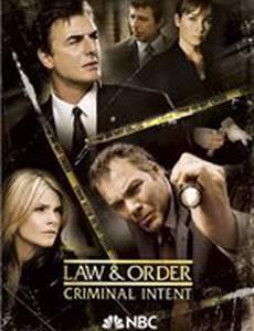 Закон и порядок. Преступное намерение