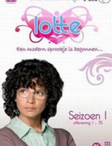 Лотта