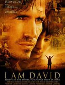 Меня зовут Дэвид