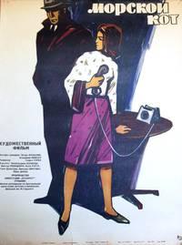 Постер Морской кот