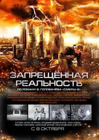 Постер Запрещенная реальность