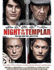 Ночь тамплиера