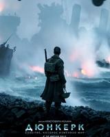 """Постер из фильма """"Дюнкерк"""" - 2"""