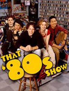 Шоу 80-х