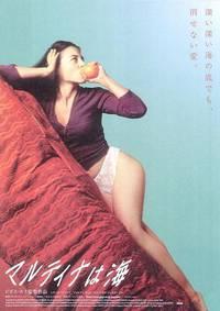 Постер Шум моря