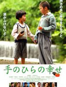Tenohira no shiawase